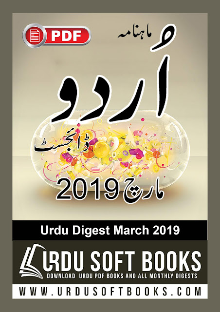 Urdu digest march 2019 pdf