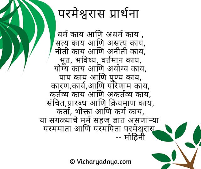 Text image for Muktisathi Parameshwaras Prarthana