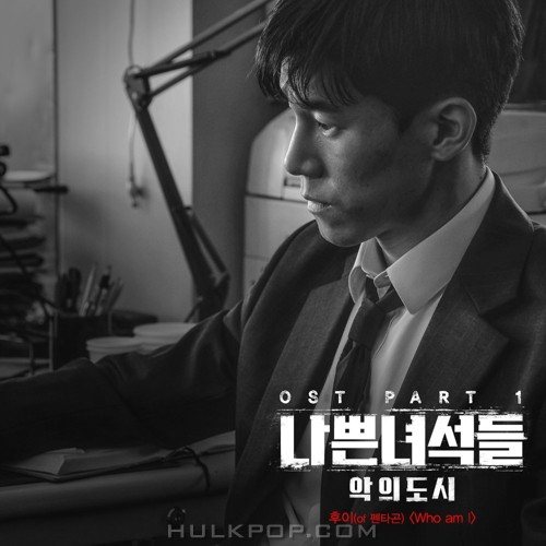 HUI – Bad Guys: City of Evil OST Part.1