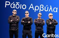 http://www.skaitv.gr/show/psuchagogia/radio-arbula/sezon-2018-2019