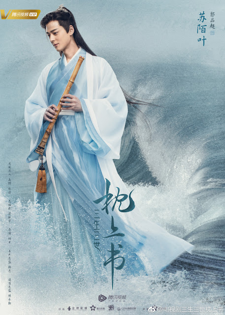 Character poster Three Lives Three Worlds The Pillow Book Dylan Kuo