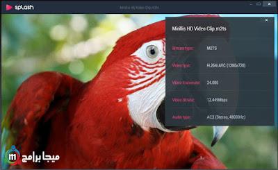 تحميل برنامج Splash مشغل فيديو HD أخر إصدار