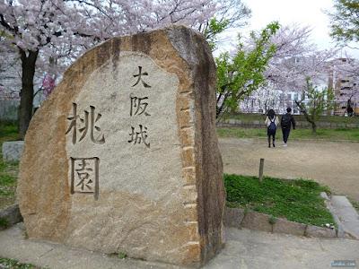 大阪城桃園標石