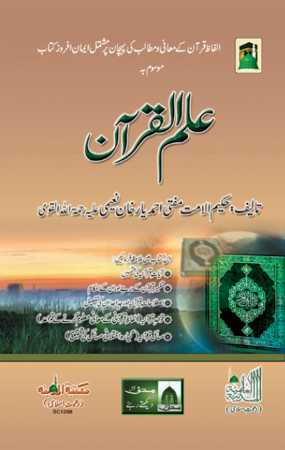 Ilm-ul-Quran full Book in Urdu language