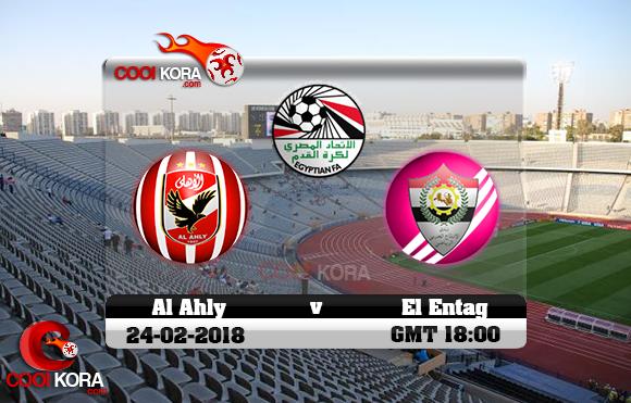 مشاهدة مباراة الأهلي والانتاج الحربي اليوم 24-2-2018 في الدوري المصري