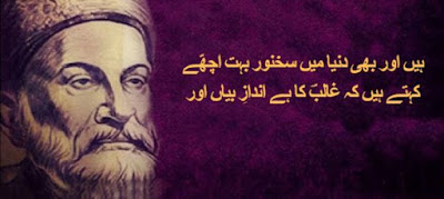A very Great Collection of Mirza Ghalib Poetry