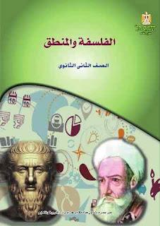 كتاب الفلسفة والمنطق للصف الثانى الثانوى
