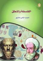كتاب الوزارة فى الفلسفة والمنطق للصف الثانى الثانوى
