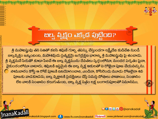 dharma sandehalu in telugu language, bilva tree information in Telugu,