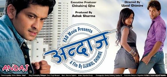 Andaj Nepali Movie Mp3 Songs Download | GulmiResunga com