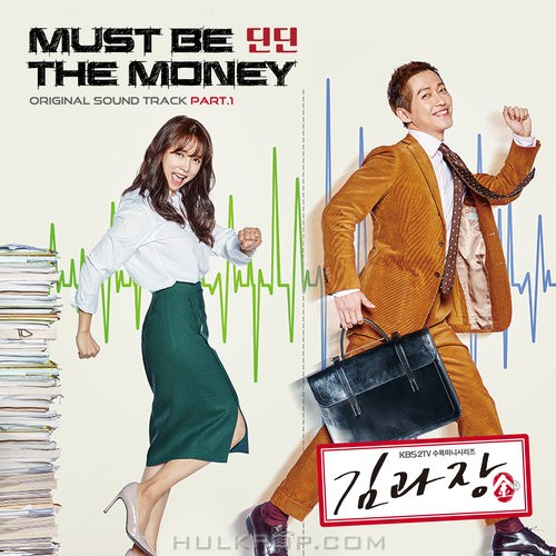 DinDin – Good Manager OST Part.1