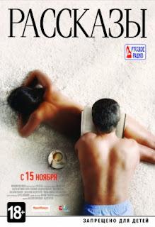 Watch Short Stories aka Rasskazy (2012) Online