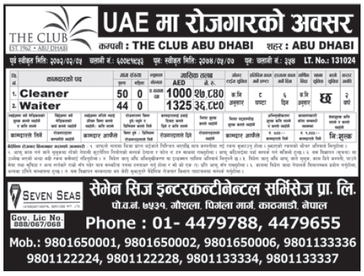 Jobs in UAE for Nepali, Salary Rs 36,890