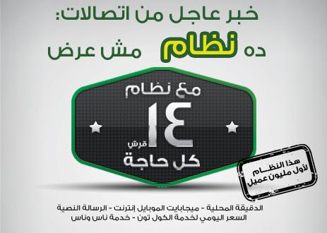 نظام أهلا 14 قرش كل حاجة اتصالات