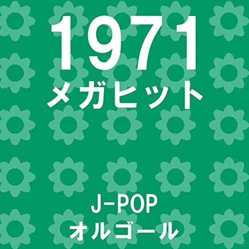[Album] オルゴールサウンド J-POP – メガヒット 1971 オルゴール作品集 (2015.07.22/MP3/RAR)