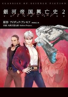 銀河帝国興亡史 第01-02巻