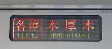 小田急電鉄 各停 本厚木行き5 3000形