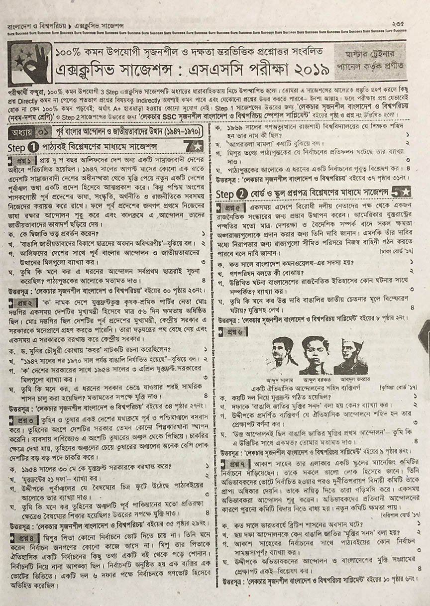SSC Bangladesh and Global Studies Suggestion