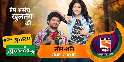 Julta Julta Jultay Ki Sony Marathi drama romance TV Show schedule story, timing, TRP rating this week, actress, actors name with photos