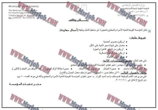 وظائف وزارة التضامن الاجتماعى التقديم والاوراق حتى 18 / 1 / 2017