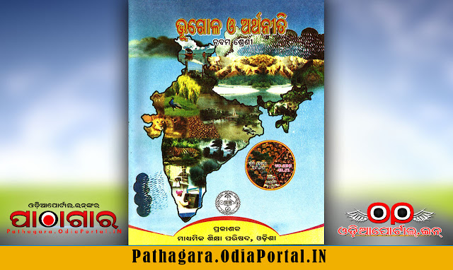 Geography and Economics (SSG) - Class-IX School Text Book - Download Free e-Book (HQ PDF), ଭୂଗୋଳ ଓ ଅର୍ଥନୀତି, 9th class odia bhugola arthaniti book download, social science,