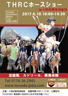 Towada Horseback Riding Club Horse Show 2017 poster 平成29年十和田乗馬倶楽部ホースショー ポスター Joba Club