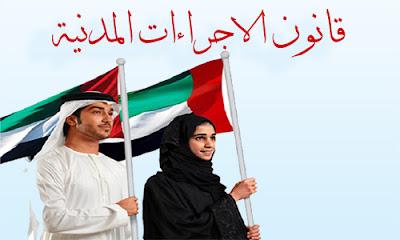 قانون الاجراءات المدنية الاماراتي