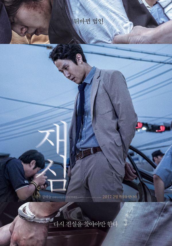 "Film bioskop ""Retrial"" yang dibintangi Jung Woo dan Kang Ha Neul merilis poster teaser pertama."