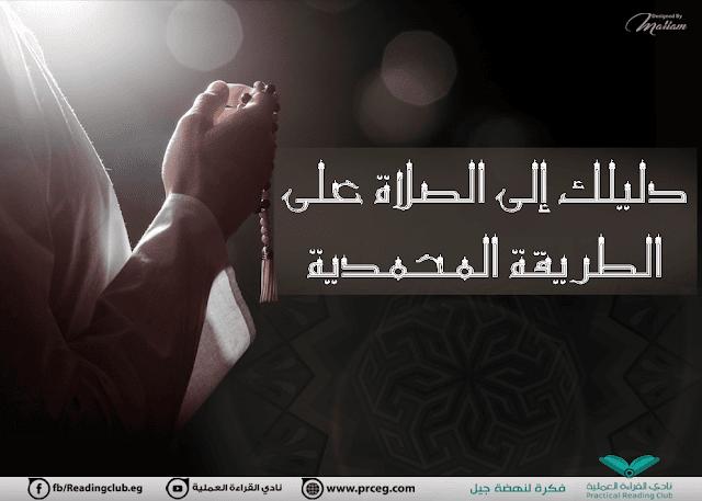كيفية الصلاة - ما هى أذكار الصلاة - دليلك الى الصلاة على الطريقة المحمدية