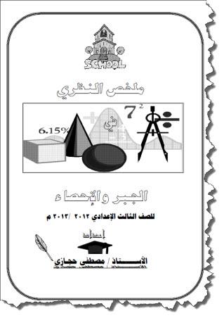 ملخص الجبر والاحصاء للصف الثالث الاعدادى الترم الاول والثاني 2019