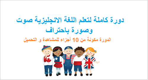 لتعلم اللغة الانجليزية صوت وصورة باحتراف