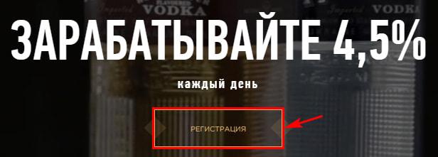 Регистрация в Nemiroff