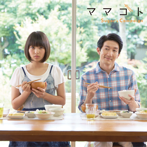 [Album] Sugar's Campaign – ママゴト (2016.08.10/MP3/RAR)