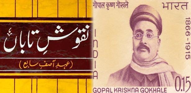 gokhale-memorial-scholarship