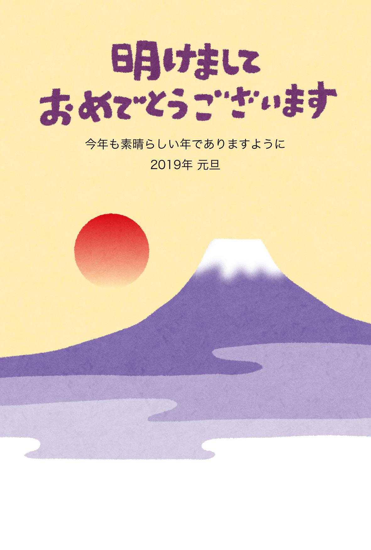 富士山と初日の出のイラスト年賀状 かわいい無料年賀状テンプレート