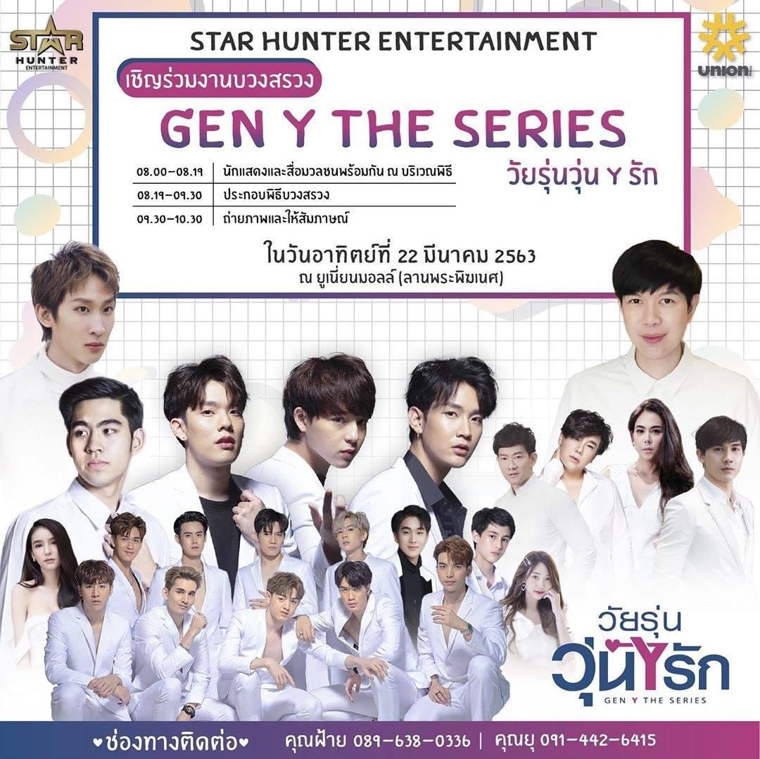 Gen Y The Series