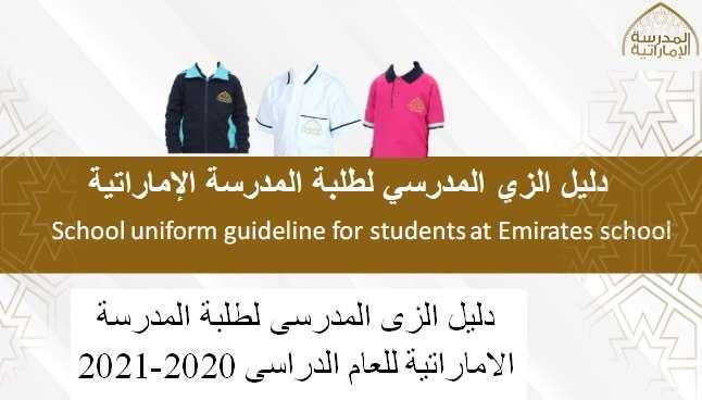 دليل الزى المدرسى لطلبة المدرسة الاماراتية للعام الدراسى 2020-2021