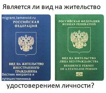 Является ли вид на жительство в России (ВНЖ) удостоверением личности