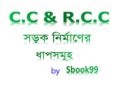 Steps-of-Constructing-C.C-&-R.C.C-Road
