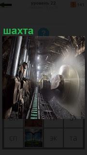 Под землей в шахте происходит добыча угля с помощью механизмов