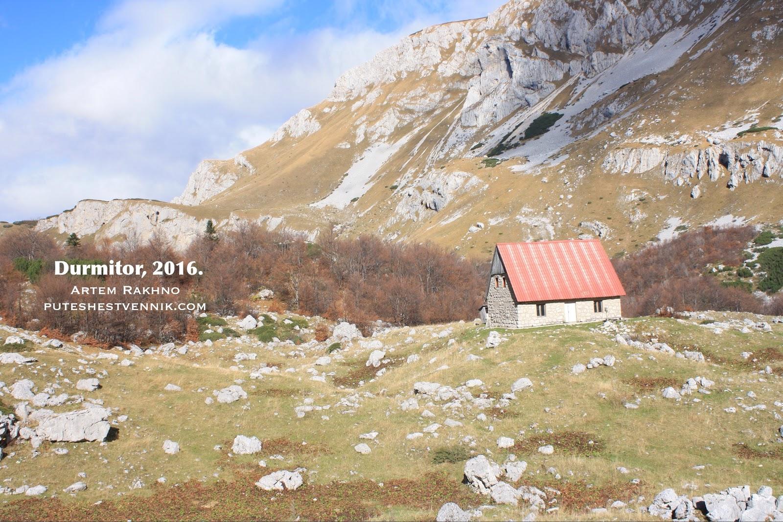 Каменный дом в национальном парке Дурмитор