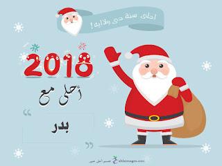 صور 2018 احلى مع بدر