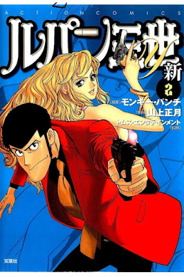ルパン三世Y 新 第01-02巻 [Lupin Sansei Y Shin vol 01-02] rar free download updated daily