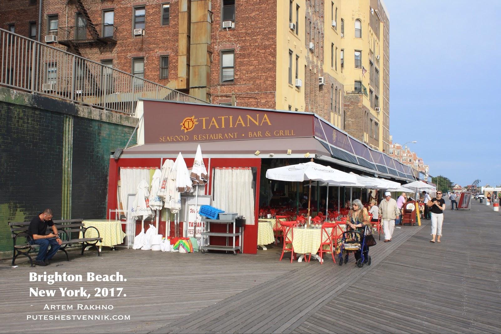 Ресторан Татьяна на Брайтон-Бич