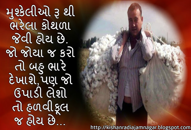 Gujarati Motivational Quotes|Gujarati Motivational Status
