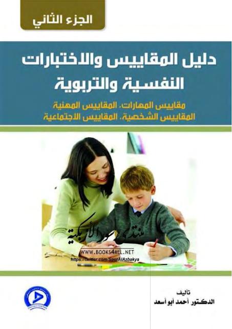 دليل المقاييس والاختبارات النفسية والتربوية الجزء الثاني pdf