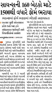 All Education News of 24rd August 2017 Paper Cutting