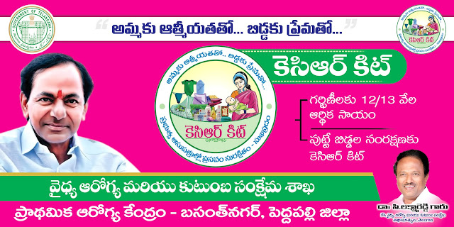kcr-kit-banner-design-template-free-download-in-telugu