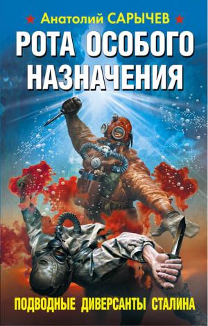 Анатолий Сарычев. Рота особого назначения. Подводные диверсанты Сталина