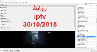 روابط قنوات iptv بتاريخ 30/10/2018 جميع السرعات
